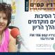 שרה לוי ברדיו