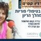 שרה לוי ברדיו על חרדות