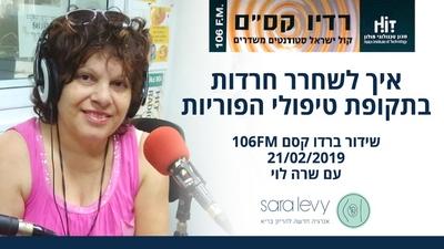 שרה לוי ברדיו איך לטפל בחרדות