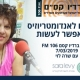 שרה לוי ברדיו על הגורמים הרגשיים לאנדומטריוזיס ומה אפשר לעשות