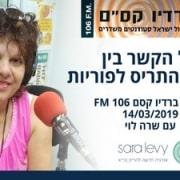 שרה לוי ברדיו על בלוטת התריס ופוריות