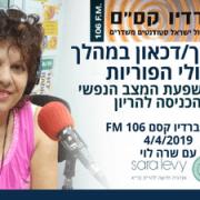 שרה לוי ברדיו על המצב הנפשי בעקבות אובדן הריון