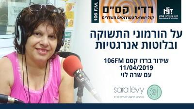 שרה לוי ברדיו על הורמוני התשוקה