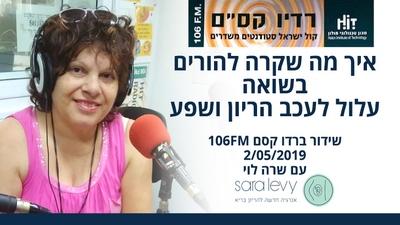 שרה לוי ברדיו על השואה ופוריות