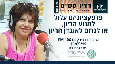 שרה ברדיו על פרפקציוניזם שעלול למנוע הריון תקין