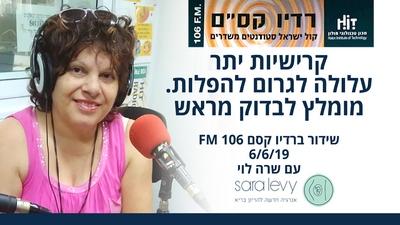 שרה לוי ברדיו על קרישיות יתר