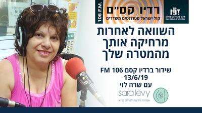 שרה לוי ברדיו על השוואות