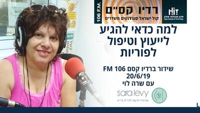 שרה לוי ברדיו על למה כדאי להגיע לייעוץ וטיפול רגשי לפוריות