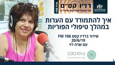 שרה לוי ברדיו על הערות במהלך טיפולי הפוריות