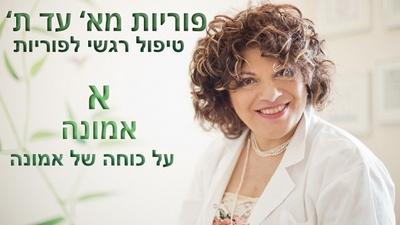 שרה לוי על אמונה בפוריות
