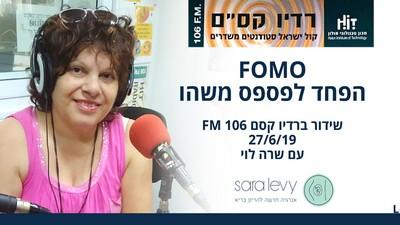 שרה לוי ברדיו על הפחד לפספס בפוריות