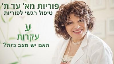 שרה לוי על עקרות