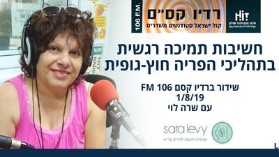 שרה לוי ברדיו על תמיכה רגשית בהפריה חוץ-גופית