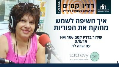 שרה לוי ברדיו על חשיפה לשמש ופוריות