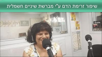 שרה לוי ברדיו על השבחת ביציות