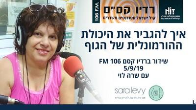 שרה לוי ברדיו על איזון הורמונלי לפוריות