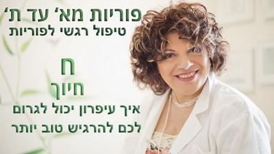 שרה לוי על חיוך