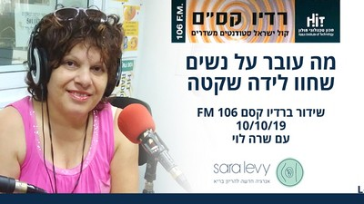 שרה לוי ברדיו על לידה שקטה