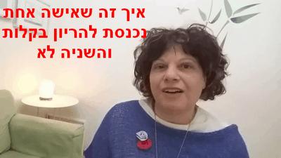 שרה לוי בערוץ תודעה ופוריות