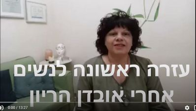 שרה לוי על התמודדות אחרי הפלה